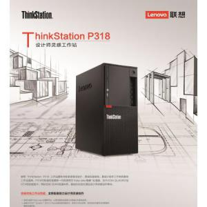 ThinkStation P318(i5/8G/1T/P400)
